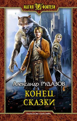 Александр Рудазов, Конец сказки