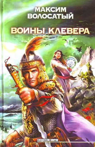 Максим Волосатый, Воины Клевера