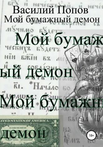 Василий Попов, Мой бумажный демон
