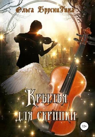 Ольга Загайнова, Крылья для скрипки