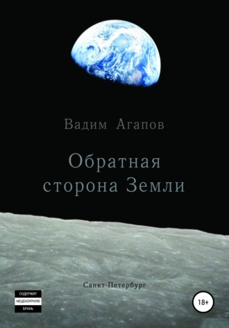 Вадим Агапов, Обратная сторона Земли