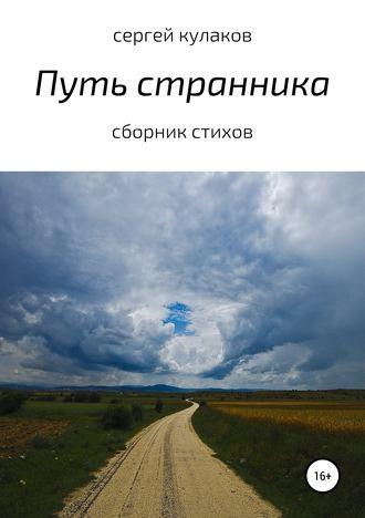 Сергей Кулаков, Путь странника