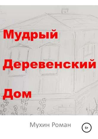 Роман Мухин, Мудрый Деревенский Дом