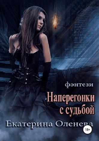 Екатерина Оленева, Наперегонки с судьбой