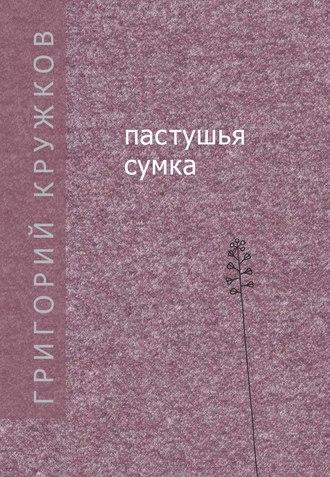 Григорий Кружков, Пастушья сумка (сборник)
