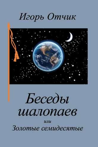 Игорь Отчик, Беседы шалопаев или Золотые семидесятые
