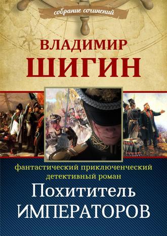 Владимир Шигин, Похититель императоров
