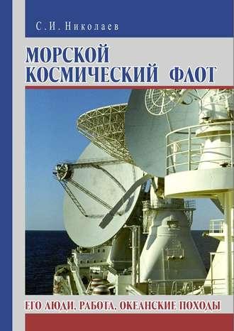 Сергей Николаев, Морской космический флот. Его люди, работа, океанские походы
