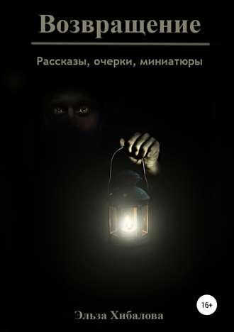 Эльза Хибалова, Возвращение. Сборник рассказов
