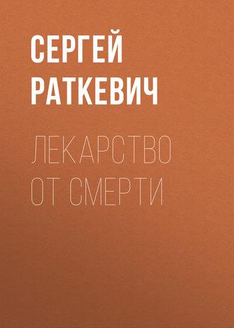 Сергей Раткевич, Лекарство от смерти