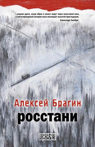 Алексей Брагин, Росстани