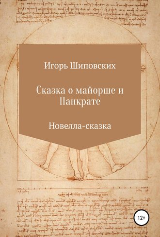 Игорь Шиповских, Сказка о майорше и Панкрате