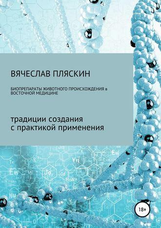 Вячеслав Пляскин, Биопрепараты животного происхождения в восточной медицине
