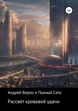 Андрей Ворон (Mr. Incognito2), Рассвет кровавой удачи