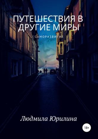 Людмила Юрилина, Путешествия в другие миры