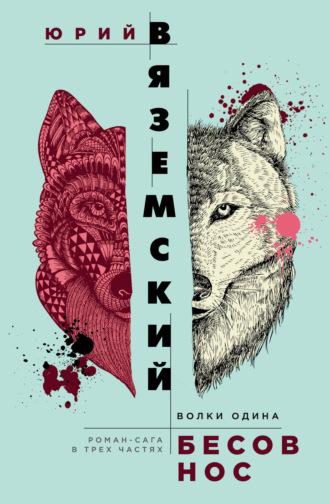 Юрий Вяземский, Бесов нос. Волки Одина