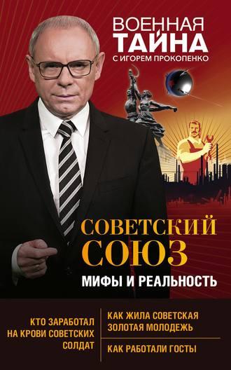 Игорь Прокопенко, Советский Союз: мифы и реальность