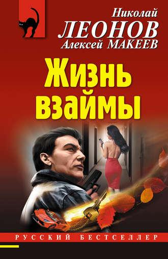 Николай Леонов, Алексей Макеев, Жизнь взаймы