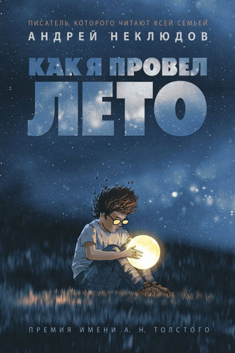 Андрей Неклюдов, Как я провел лето (сборник)