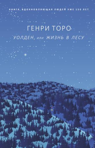 Генри Торо, Уолден, или Жизнь в лесу
