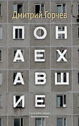 Дмитрий Горчев, Понаехавшие (сборник)