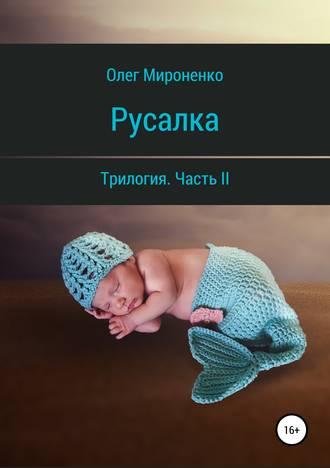 Олег Мироненко, Русалка. Часть II