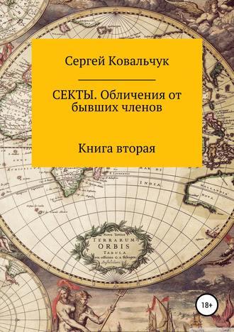Сергей Ковальчук, Секты. Обличения от бывших членов. Книга 2