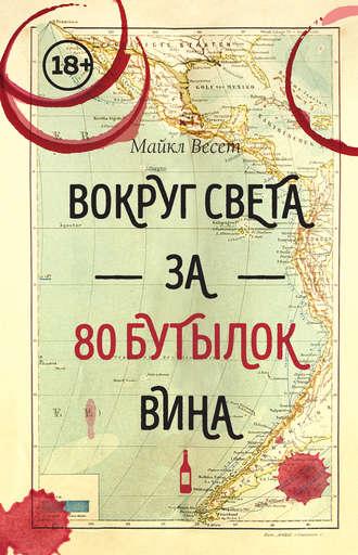 Майкл Весет, Вокруг света за 80 бутылок вина