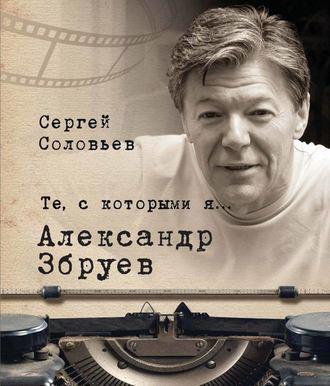 Сергей Соловьев, Те, с которыми я… Александр Збруев