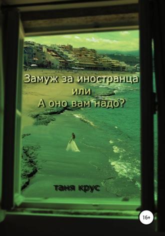 Таня Крус, Замуж за иностранца, или «А оно вам надо?»