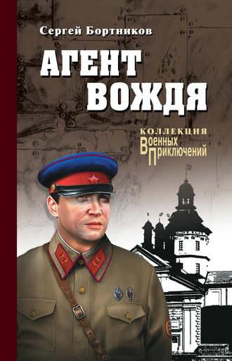 Сергей Бортников, Агент вождя