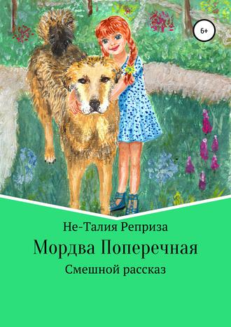Не-Талия Реприза, Мордва Поперечная
