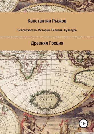 Константин Рыжов, Человечество: история, религия, культура. Древняя Греция