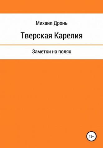 Михаил Дронь, Тверская Карелия. Заметки на полях