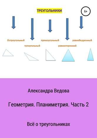Александра Ведова, Геометрия. 7—9 класс. Часть 2