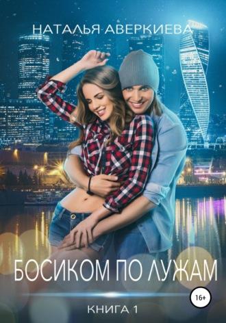 Наталья Аверкиева, Босиком по лужам