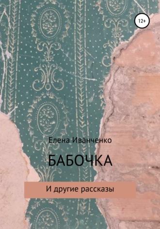 Елена Иванченко, Бабочка и другие рассказы