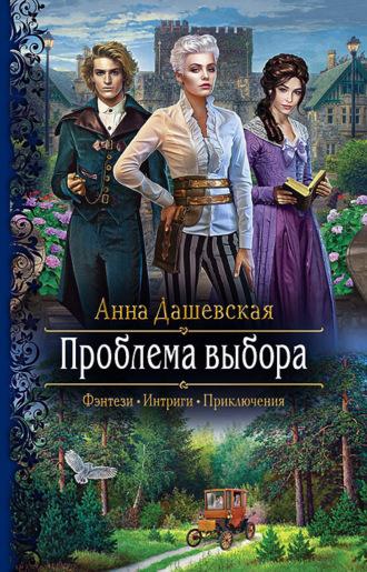 Анна Дашевская, Проблема выбора