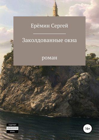 Сергей Еремин, Заколдованные окна