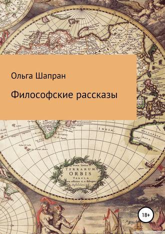Ольга Шопот, Философские сказки