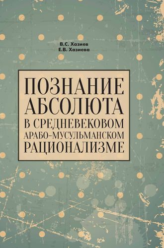 Валерий Хазиев, Елена Хазиева, Познание абсолюта в средневековом арабо-мусульманском рационализме
