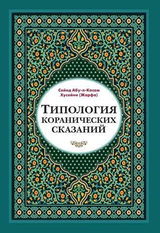 Сейед Абу-л-Касем Хусейни, Типология коранических сказаний. Выявление реалистических, символических и мифологических аспектов