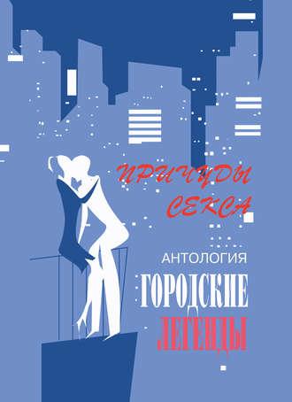 Сергей Трофимов, Антология городских легенд. Причуды секса