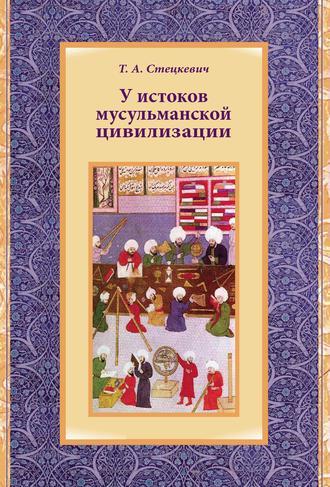 Татьяна Стецкевич, У истоков мусульманской цивилизации