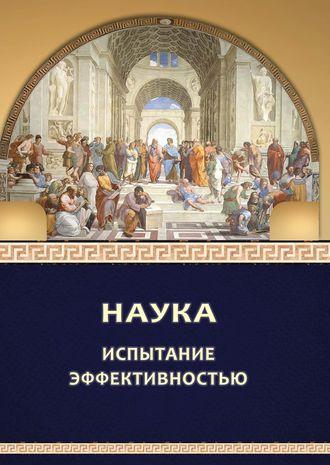В. Куприянов, И. Дмитриев, Наука: испытание эффективностью