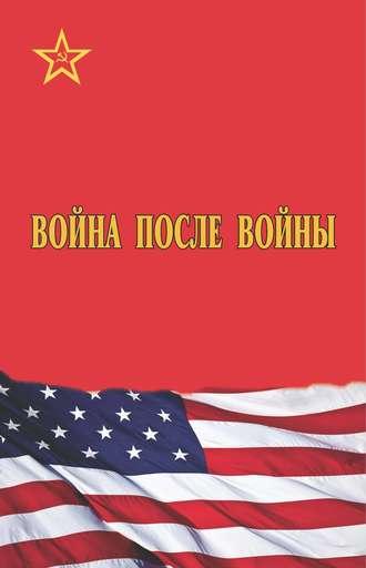Сборник, С. Рац, Война после войны