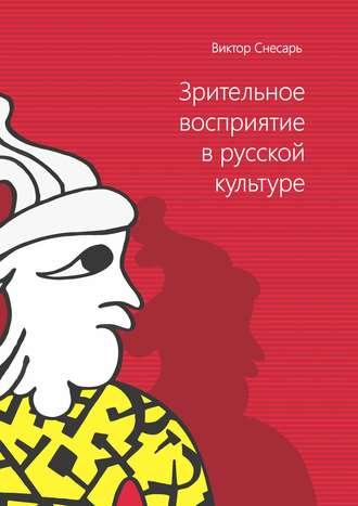 Виктор Снесарь, Зрительное восприятие в русской культуре. Книга 1