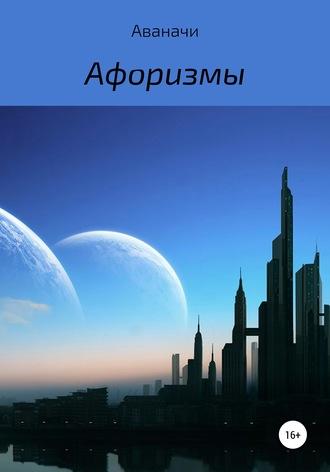 Сергей Игнатьев/Аваначи, Афоризмы