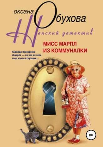 Оксана Обухова, Мисс Марпл из коммуналки