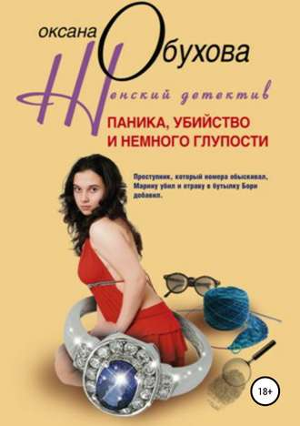 Оксана Обухова, Паника, убийство и немного глупости